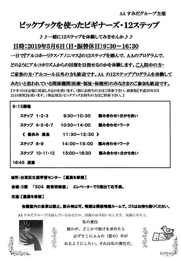 5/6 AAすみだグループ・ビギナーズ・ミーティング