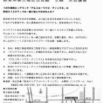 松本ビッグフット・ミーティング