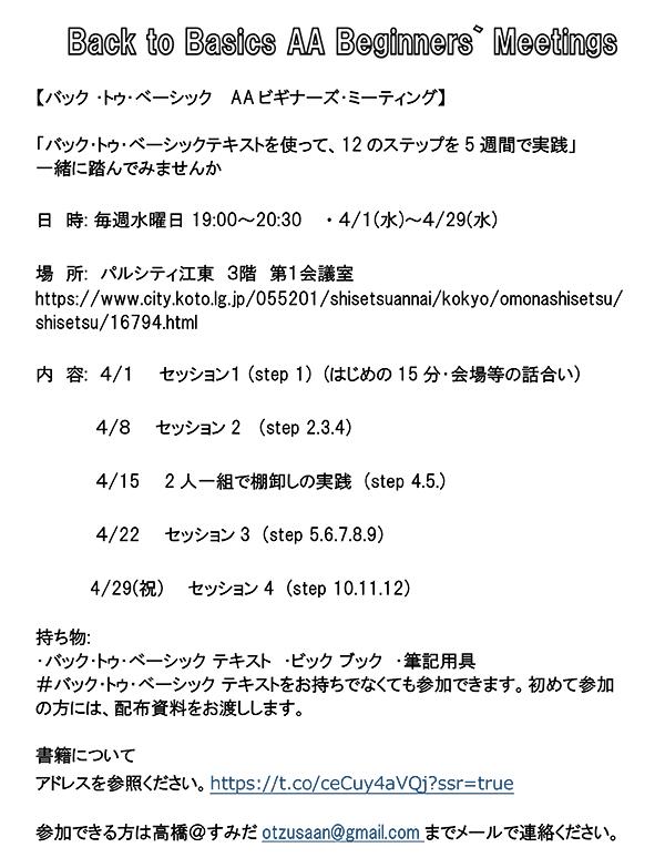 4/1-29 バック ・トゥ・ベーシック  AAビギナーズ・ミーティング