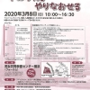 第31回アディクション・セミナー in YOKOHAMA