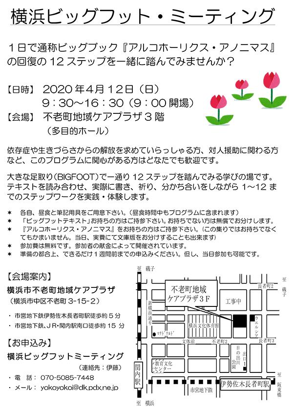 4/12 横浜ビッグフット・ミーティング