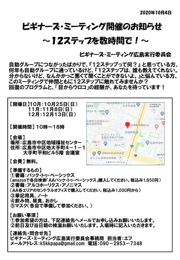 ビギナーズ・ミーティング広島