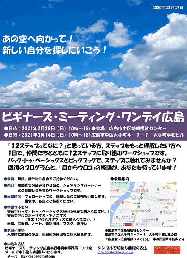 ビギナーズ・ミーティング・ワンデイ広島
