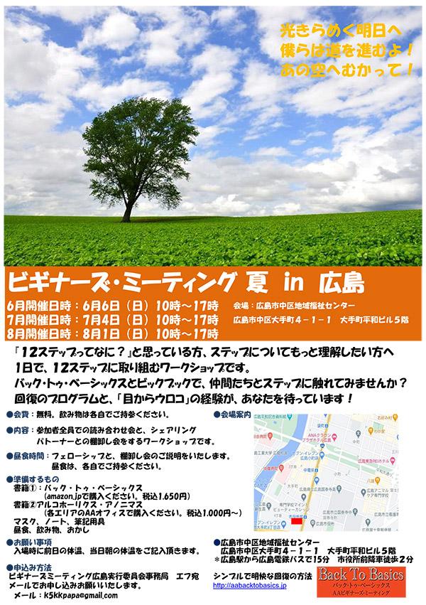 6/6, 7/4, 8/1 ビギナーズ・ミーティング・夏 広島